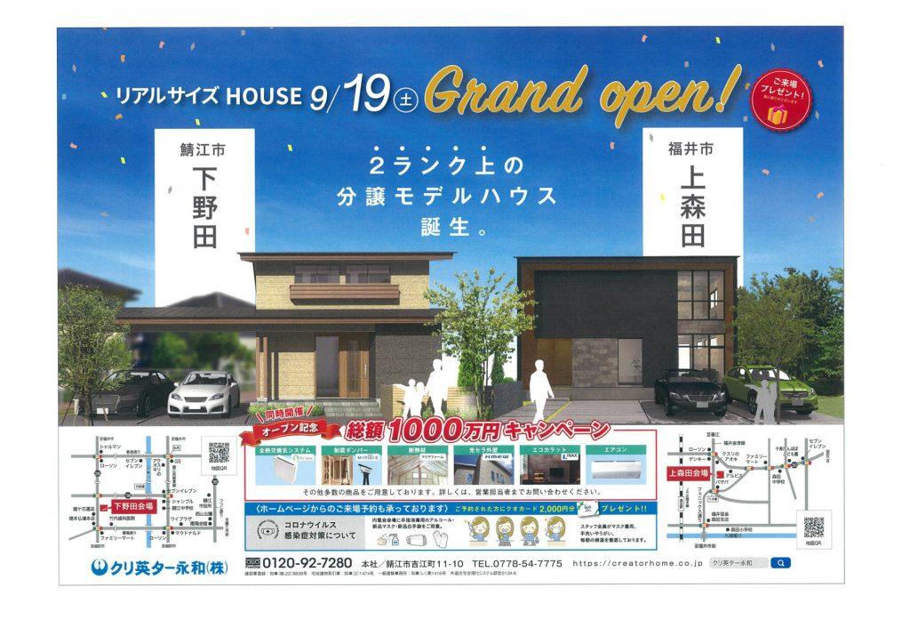 【分譲モデルハウス】9/19(sat)  GRAND OPEN