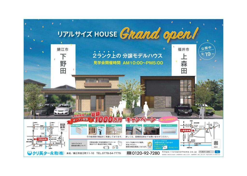 【分譲モデルハウス】 好評公開中!!