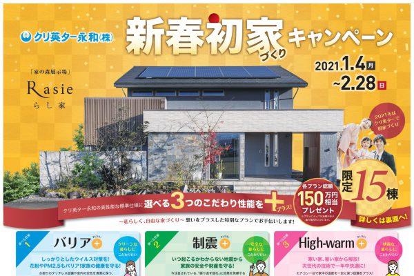 新春初家づくりキャンペーン 2021.1.4(Mon)~2.28(Sun)