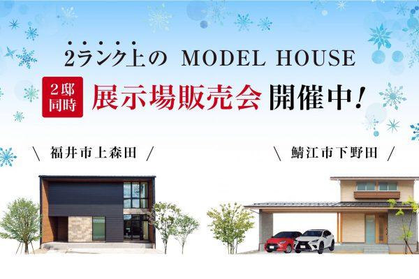 モデルハウス販売会開催中!!