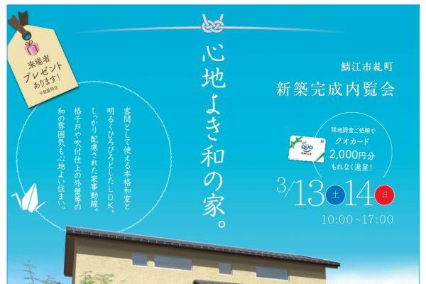 【予約制内覧会@鯖江市糺町】3/13(土)▸14(日)心地よき和の家 新築完成内覧会開催!