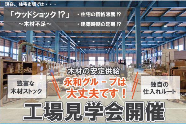 自社工場にて見学会開催!! 5/30(日)   ご来場ありがとうございました!