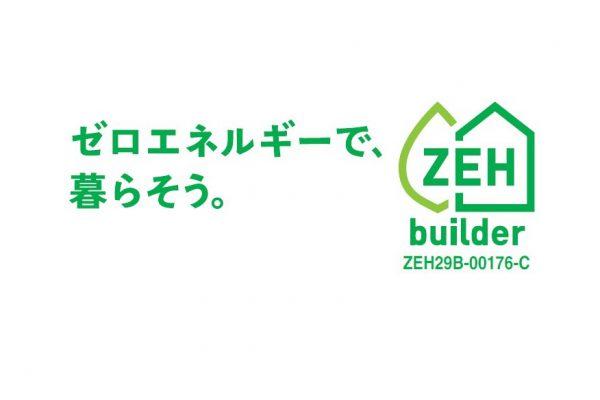 ZEHへの取り組みについて
