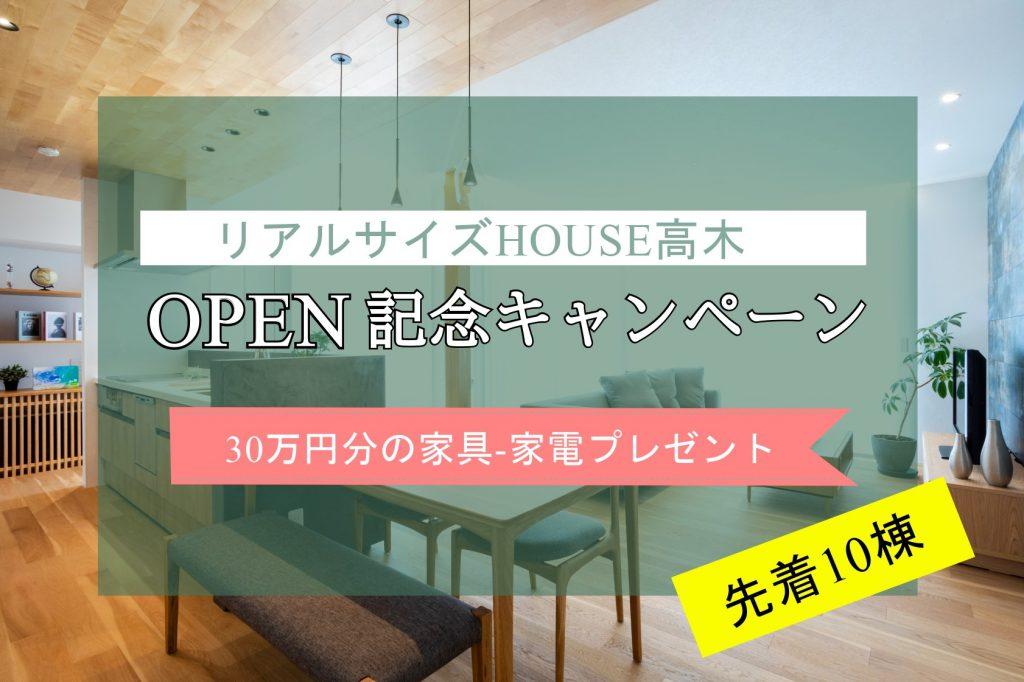 ≪リアルサイズHOUSE高木≫OPEN記念キャンペーン開催中!!