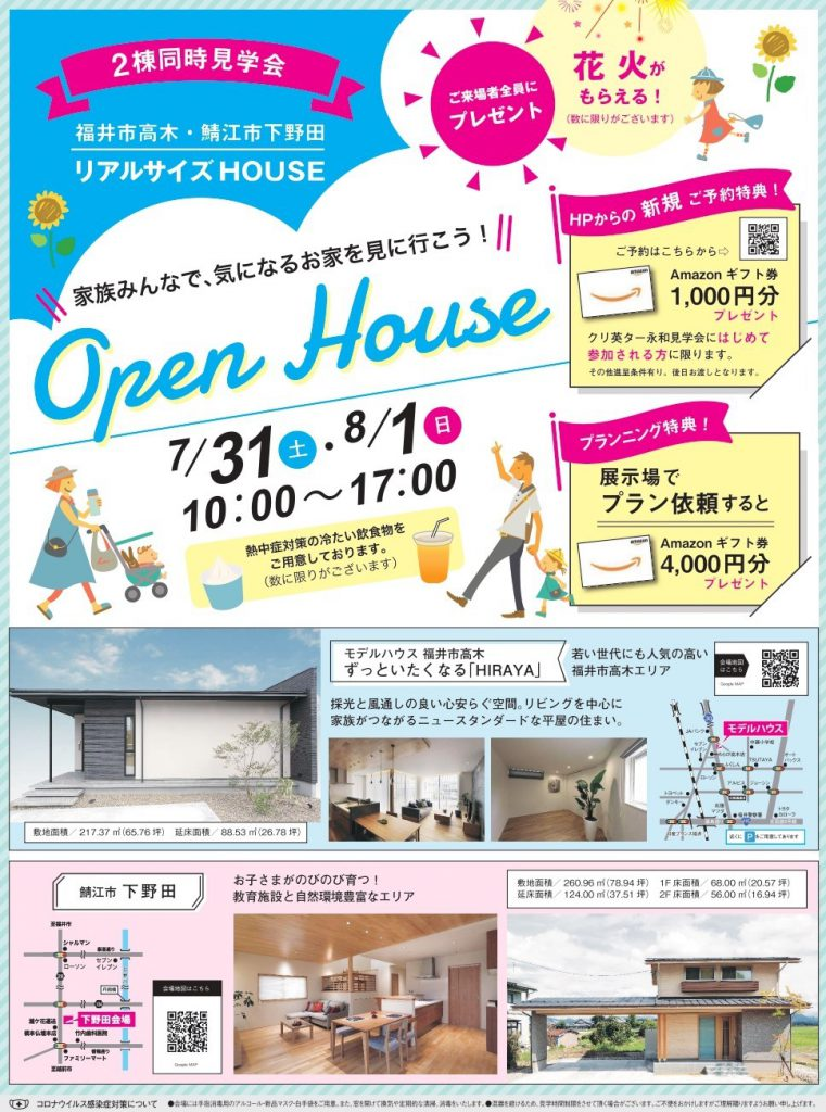 モデルハウス2棟同時見学会開催!! 7/31(sat)▸8/1(sun) 沢山のご来場ありがとうございました!!